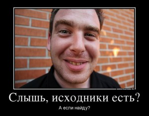 377035_slyish-ishodniki-est_demotivators_ru