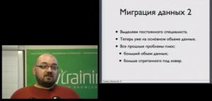Видео: Сергей Моисеев. Впадая в крайности — решаем проблемы с Ruby-on-Rails